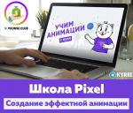 _ pixel.png
